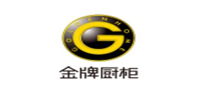 金牌/GOIDENHOME