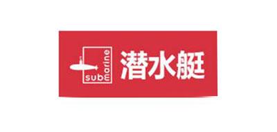潜水艇/Submarine