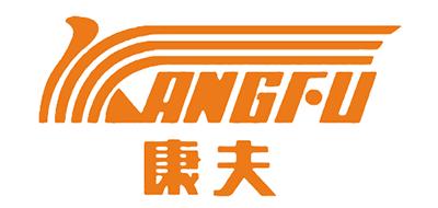 康夫/CONFU