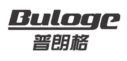 普朗格/BULOGE