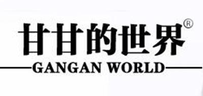 甘甘的世界/GANGAN WORLD