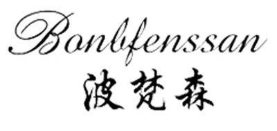 波梵森/BONBFENSSAN