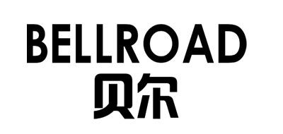 贝尔/BELLROAD