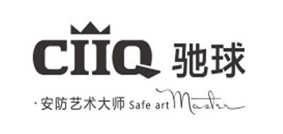 驰球/CIIQ