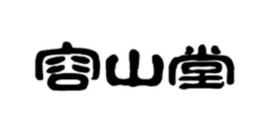 容山堂/RONGSHANGTANG