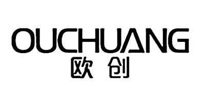 欧创/OUCHUANG