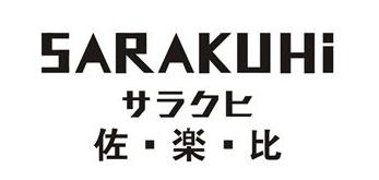 佐楽比/SARAKUHI
