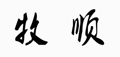 牧顺/Musuu