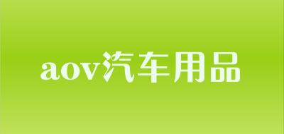 aov汽车用品