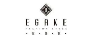 怡嘉琦皮草/EGAKE