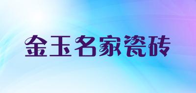 金玉名家瓷砖/KINYOMINGA