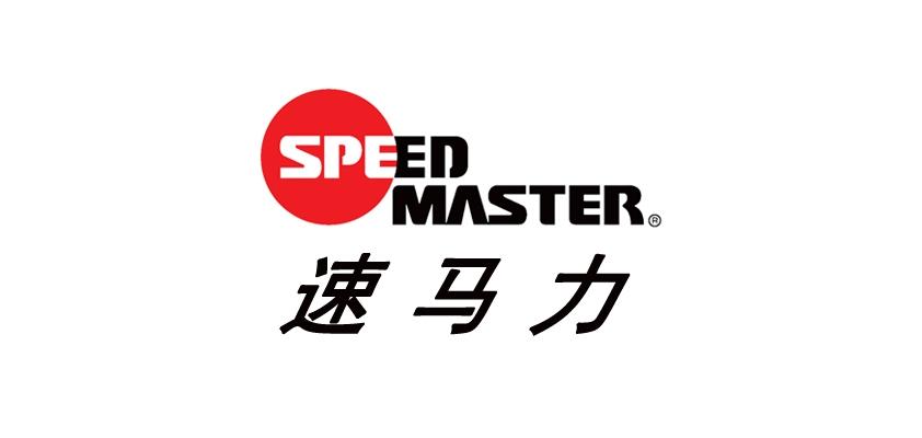 speedmaster速马力