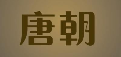 唐朝/TANGCHAO