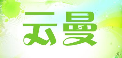 云曼/YUNMAN