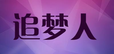 追梦人/zhuimengren