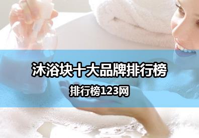沐浴块十大品牌排行榜