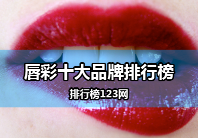 唇彩十大品牌排行榜