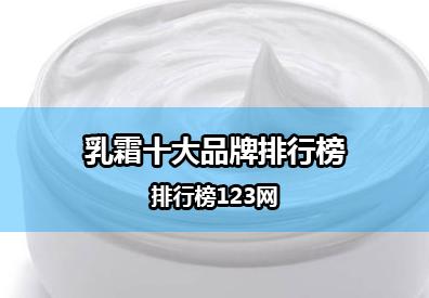 乳霜十大品牌排行榜