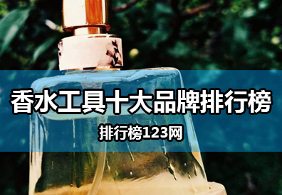 香水工具十大品牌排行榜
