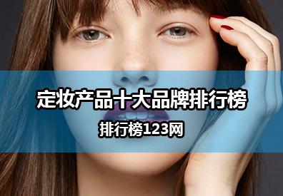 定妆产品十大品牌排行榜