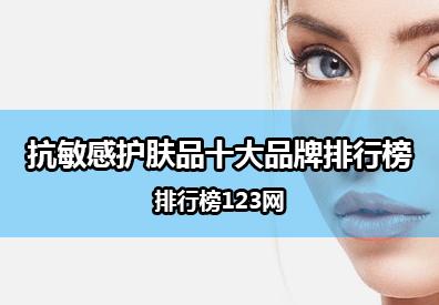 抗敏感护肤品十大品牌排行榜
