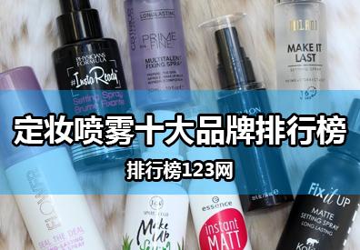 定妆喷雾十大品牌排行榜