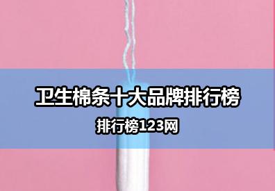 卫生棉条十大<a href=