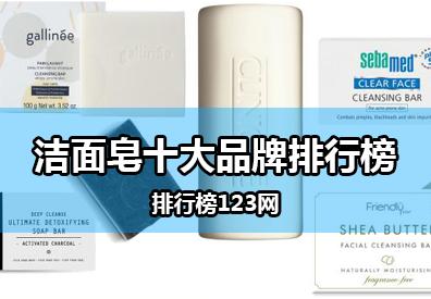 洁肤皂十大品牌排行榜