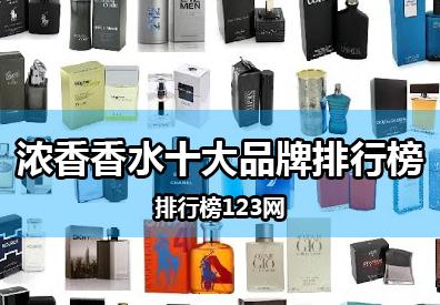 浓香香水十大品牌排行榜