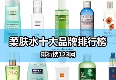 柔肤水十大品牌排行榜