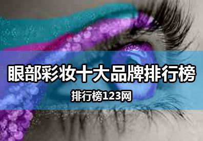 眼部彩妆十大品牌排行榜