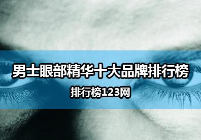 男士眼部精华十大品牌排行榜