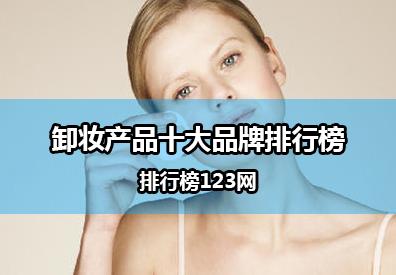 卸妆产品十大品牌排行榜