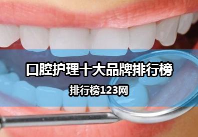 口腔护理十大品牌排行榜