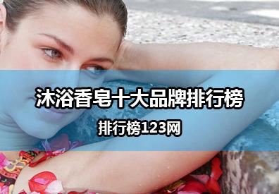 沐浴香皂十大品牌排行榜