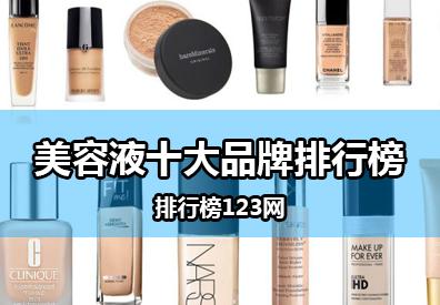 美容液十大品牌排行榜