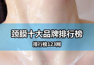 颈膜十大<a href=