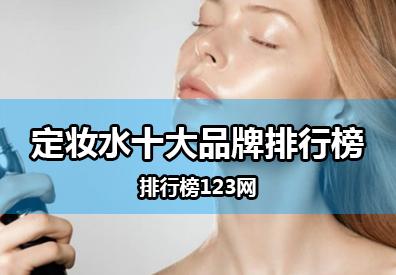 定妆水十大品牌排行榜