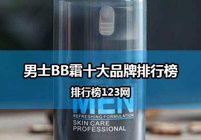 男士BB霜十大品牌排行榜