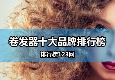 卷发器十大品牌排行榜