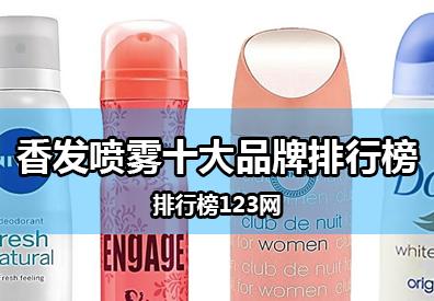 香发喷雾十大品牌排行榜