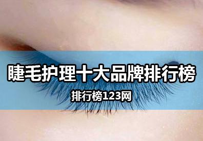 睫毛护理十大品牌排行榜