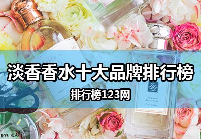 淡香香水十大品牌排行榜