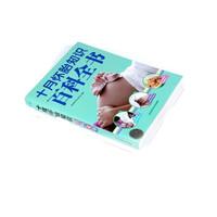孕妇书籍十大品牌排行榜