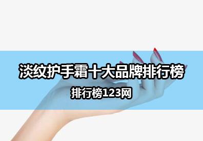 淡纹护手霜十大品牌排行榜