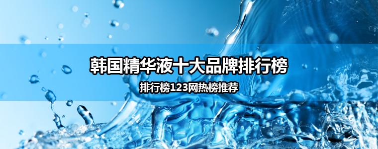 韩国精华液十大品牌排行榜
