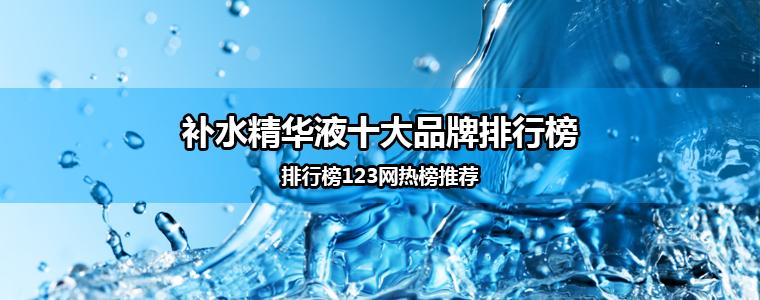 补水精华液十大品牌排行榜
