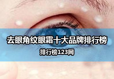 去眼角纹眼霜十大品牌排行榜
