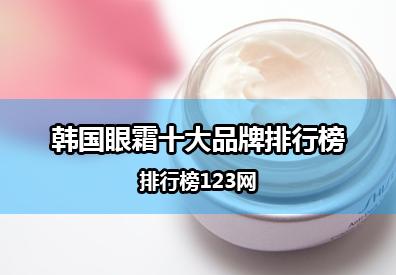 韩国眼霜十大品牌排行榜