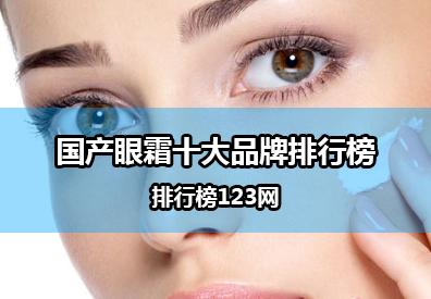 国产眼霜十大品牌排行榜